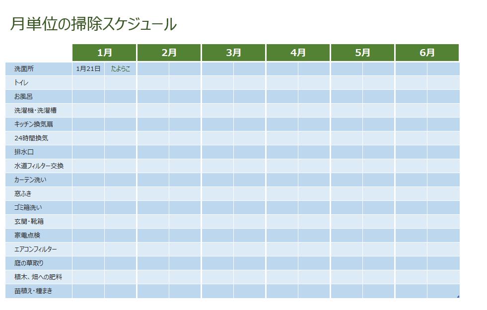 スケジュール表例