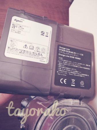 バッテリー2種