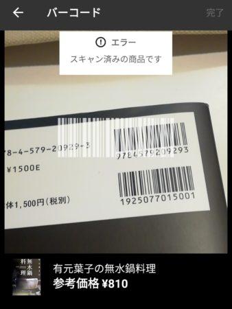 本のバーコード