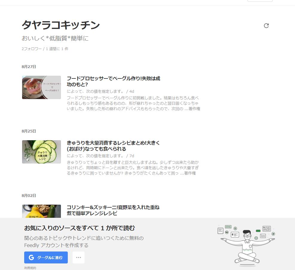キッチンブログ